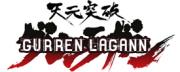 Gurren Lagann Title